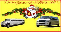 Лимузины на Новый Год