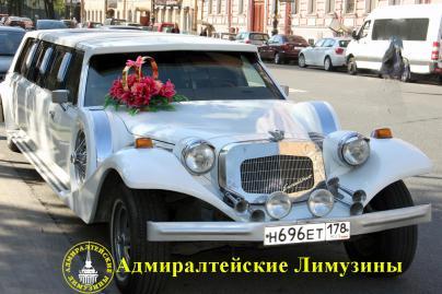 limuzin na svadbu